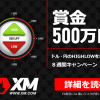 XM/XEMarkets 期間限定!賞金総額500万円! High Low コンペ