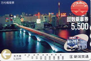 新潟交通バスカード