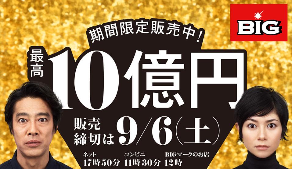BIG10億円