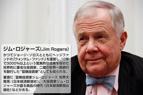 ジム・ロジャーズ