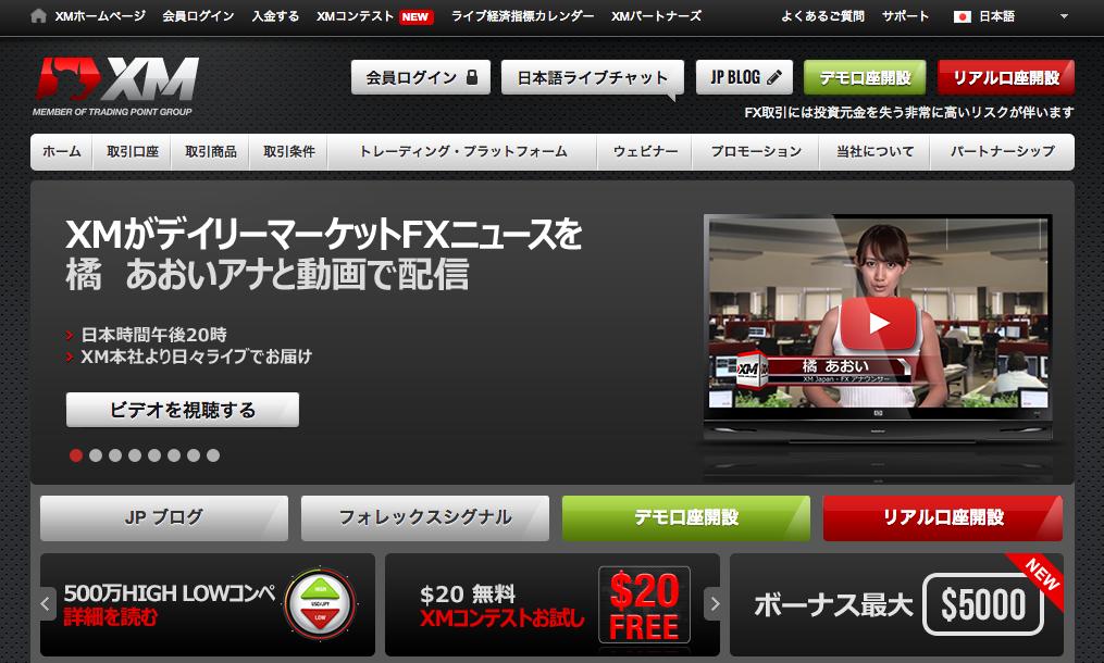 xm公式サイト