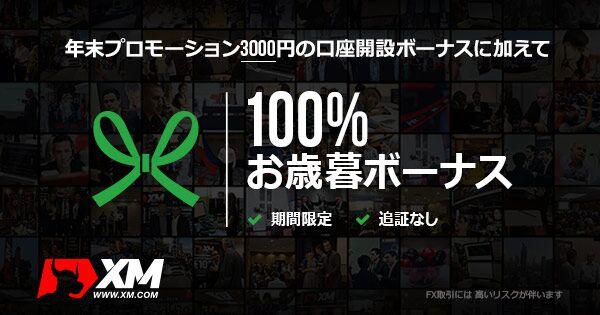 XM 100%ボーナス